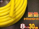 シリコン (長さ30cm) 内径8mm 黄色 【メール便 送料無料】 シリコンホース 耐熱 汎用 内径8ミリ Φ8 イエロー バキュームホース ラジエターホース インダクションホース ターボホース ラジエーターホース