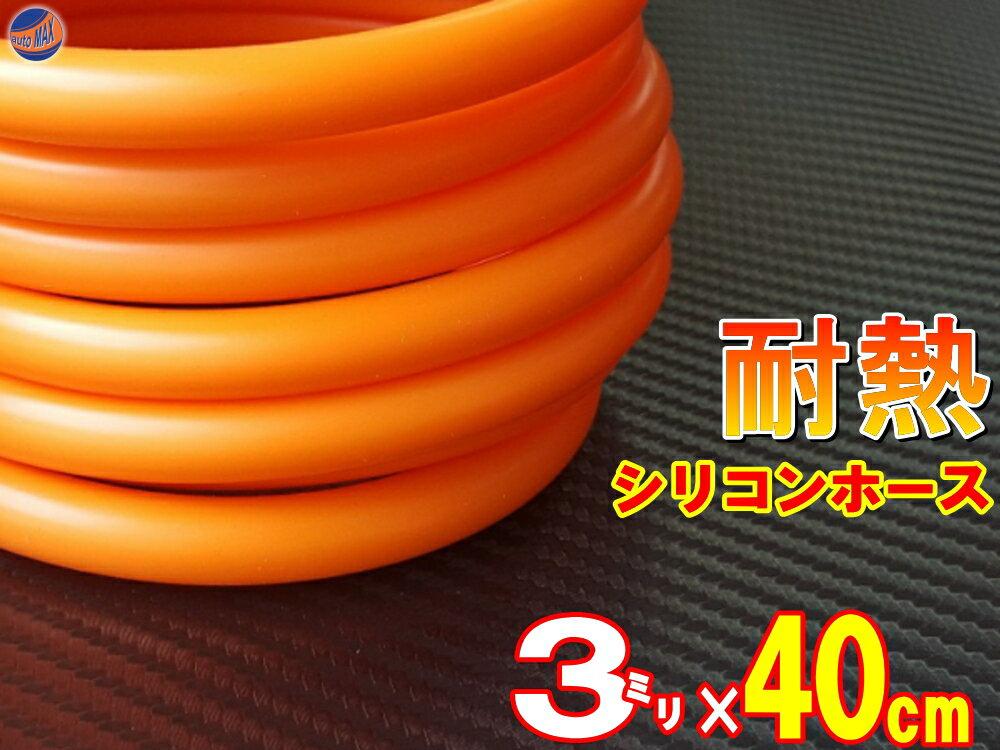 冷却系パーツ, ラジエーターホース  (40cm) 3mm 3 3
