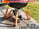 シリコン (4mm) 柿 【メー...
