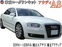A8 ロワリングキット 【宅急便 送料無料】 H2004〜 【4EBのみ...