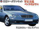 W215ロワリングキット W220 S600 S55 Sクラス W215 CL600 CL5...