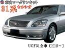 30系 ロワリングキット UCF31 セルシオ 車高調節 〔H12〜現...