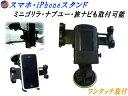 でかスマホ ミニゴリラ 車載用スタンド 吸盤式 ナビホルダー 吸盤スタンド 汎用カーナビスタンド NVP-T20代用 NV-LB51DT NV-SB550DT スマートフォンホルダー 携帯 ホルダー カバー装着時でも! スマフォ スマホ