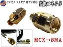 アダプタ (大) MCX→SMA 変換コネクター 変換アダプター TVアンテナの端子変換に フルセグ ワンセグ 地デジ対応 ワンセグチューナー 地デジチューナー 地デジアンテナに 端子・オス・メスを必ずご確認下さい