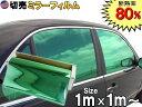 切売ミラーフィルム (大) 緑 幅1m長さ1m〜 グリーン 業務用 ...