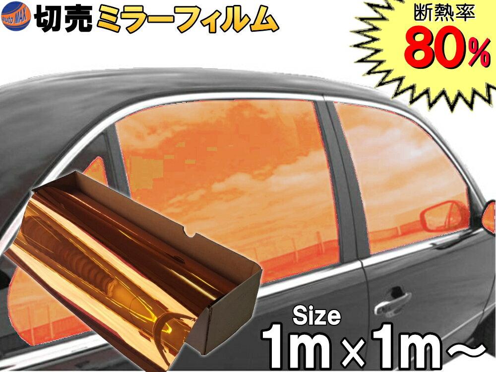 日除け用品, カーフィルム  () 1m1m UV