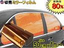 切売ミラーフィルム (小) 柿 幅50cm長さ1m〜 オレンジ 業務用...