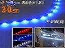 側面 (30cm) 青 側面発光LEDテープ ブルー 5050 SMD 切断可能...