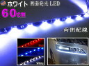 側面 (60cm) 白 側面発光LEDテープ ホワイト 5050 SMD 切断可能 カット可能 防水 汎用 曲面対応 アイライン LEDテープライト アンダーライト 車 バイクに 取り付け方は簡単 LEDイルミ アンダーネオン アンダーイルミネーション