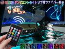 音に反応RGBアンビエントライトキット【商品一覧】リブ付きアクリルファイバーLED6m発光源5個セットワイヤレスリモコンコントローラー付き音センサーサウンドセンサー12Vラインイルミ間接照明チューブLEDラインミミ付フラッシュリレーファイバーモール