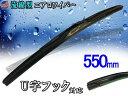 左ハンドル用 エアロ (550mm) 【商品一覧】 汎用 流線型 エア...