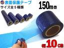 表面保護テープ (青) 幅10cm 長さ150m 半透明 青色 業務用 傷防止フィルム 糊残りなし ステップテープ 車 DIY マスキング 養生に 幅100mm フェンダーやデッキ交換 作業 施工時に