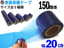 表面保護テープ (青) 幅20cm 【商品一覧】長さ150m 半透明 青色 業務用 傷防止フィルム 糊残りなし ステップテープ 車 DIY マスキング 養生に 幅200mm フェンダーやデッキ交換 作