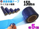 表面保護テープ (青) 幅5cm 【ポイント10倍】長さ150m 半透明 青色 業務用 傷防止フィルム 糊残りなし ステップテープ 車 DIY マスキング 養生に 幅50mm フェンダーやデッキ交換