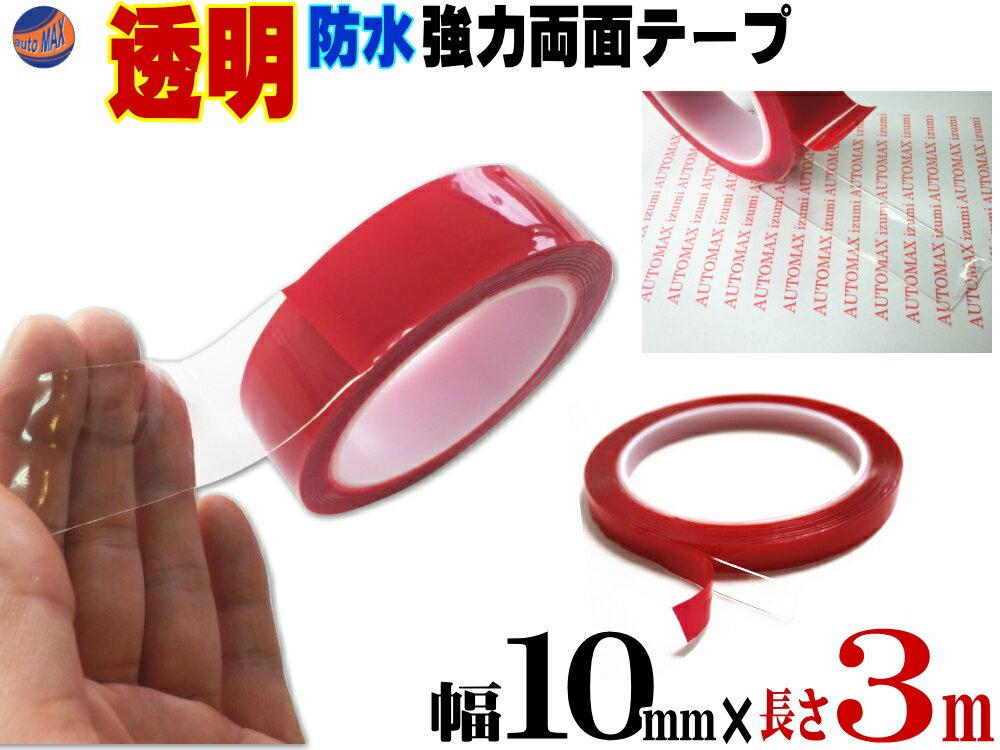 外装・エアロパーツ, その他  (10mm) 3m 1cm 300cm 1mm 3M DIY