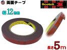 3M社両面テープ8mm防水/厚手