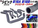 シビック専用シリコンホースキット (灰) B16A型 B16B型エンジ...