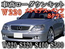 W220ロワリングキット◎【商品一覧】Sクラス S320/S350/S400/S430/S500/S55AMG 純正エアサス車適合BENZ/ベンツ車高調節前期/後期 対応簡単取り付け/エアサスキット乗り心地 良しローダウンキット/ロアリングキット - 5,650 円