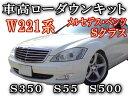 W221ロワリングキット◎Sクラス S350/S55/S500 純正エアサス車対応BENZ/ベンツ車高調節/前期/後期 対応簡単取り付け/エアサスキット乗り心地は4cmダウン程度まで純正同様ローダウンキット/ロアリングキット