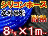 シリコン (8mm) 青 【メール便 送料無料】 シリコンホース 耐熱 汎用 内径8ミリ Φ8 ブルー samco (サムコ) 同等品 バキュームホース エンジンホース シリコンチューブ ラジエターホース インダクションホース ターボホース ラジエーターホース キャンプ 【RCP】