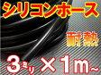 シリコン (3mm) 黒●シリコンホース/耐熱/汎用内径3ミリ/Φ3/ブラックsamco(サムコ)同等品バキュームホースラジエターホース/インダクションホースターボホース/ラジエーターホースタービン周辺に!