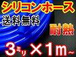 シリコン (3mm) 青■【メール便 送料無料】シリコンホース/耐熱/汎用内径3ミリ/Φ3/ブルーsamco(サムコ)同等品バキュームホースラジエターホース/インダクションホースターボホース/ラジエーターホース【RCP】