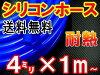 ★4mm青シリコンホース★汎用高品質ブルー.バキューム.1m延長可