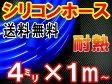 シリコン (4mm) 青■【メール便 送料無料】シリコンホース/耐熱/汎用内径4ミリ/Φ4/ブルーsamco(サムコ)同等品バキュームホースラジエターホース/インダクションホースターボホース/ラジエーターホース【RCP】