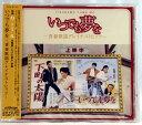 【大特価】新品CDを激安価格でご提供!! 日本歌謡史に輝き続ける名曲たちの共演!【新品CD】い...