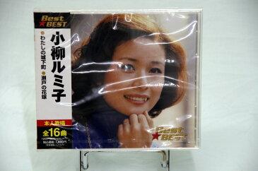 【新品CD】小柳ルミ子「Best★BEST」