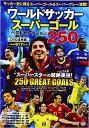 ワールドサッカースーパーゴールベストセレクション250/DVD4枚組