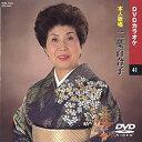 二葉百合子 DVDカラオケ