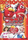特撮/ロボコン DVD1stエピソードコレクション