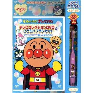 【新品】DVD+ハブラシセットアンパンマンと楽しくはみがき!