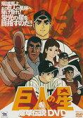 巨人の星 魔球伝説/DVD