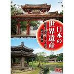 日本の世界遺産 5琉球王国のグスク及び関連遺産群/DVD