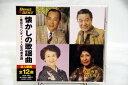 【新品CD】懐かしの歌謡曲「Best★BEST」