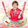 【新品】CD 綾小路きみまろ「爆笑スーパーライブ第4集!」