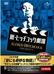 【新品】DVD BOX新ヒッチコック劇場 全39話(13枚組)