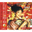 【新品CD】テレサ・テン 中国語全曲集ベスト&ベスト