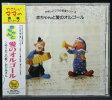 【新品CD】赤ちゃんと愛のオルゴール