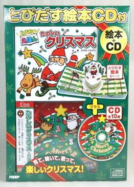 X'masCD + とびだす絵本たのしいクリスマス