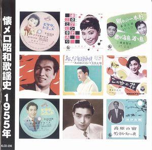 懐メロ昭和歌謡史 1955年(CD)
