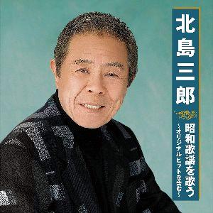 北島三郎 昭和歌謡を歌う(CD)