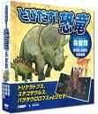 【新品】とびだす絵本恐竜 鳥盤類(装盾類・鳥脚類・周飾頭類)