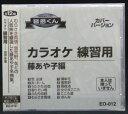 【新品】カラオケ練習用CD音多くん 藤あや子編