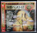 【新品】カラオケ練習用CDカラオケベストヒット集 演歌ベスト12