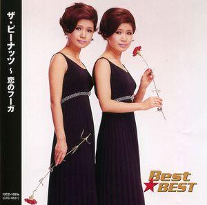 新品CD Best★BESTザ・ピーナッツ〜恋のフーガ〜