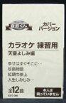 【新品】カセットテープ音多くん 天童よしみ編(カラオケ練習用)
