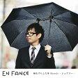 ENFANCE アンファンス 折りたたみ傘 晴雨兼用軸をずらした傘 Sharely シェアリー (レイングッズ かさ) 10倍